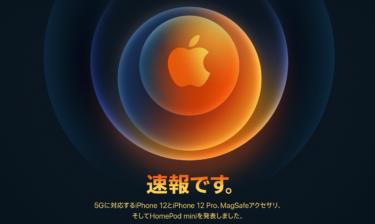 【速報】Apple event2020ではiPhone12だけでは無い!