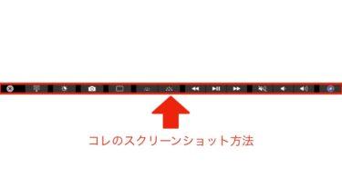 Macbook ProのTouch Bar画面をスクリーンショットする方法