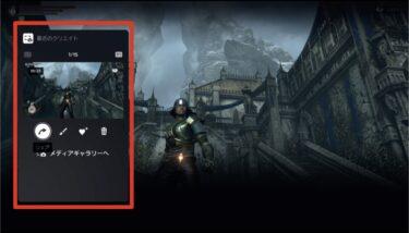 PS5 メディアコントロール