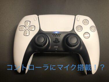 PS5はヘッドセット要らずでボイスチャットが可能!