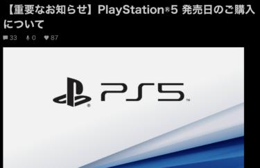 PS5は発売日に店頭では買えない??