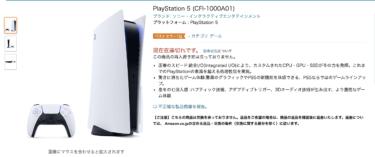 PS5予約・販売がゲリラで行わられてる!?AmazonやRakuten