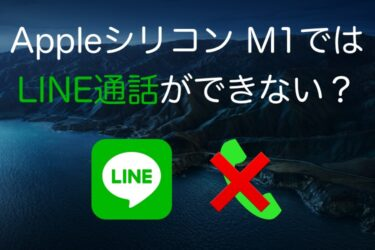 [解決2021/1]Apple M1(最新Macbook)ではLINE電話ができない?