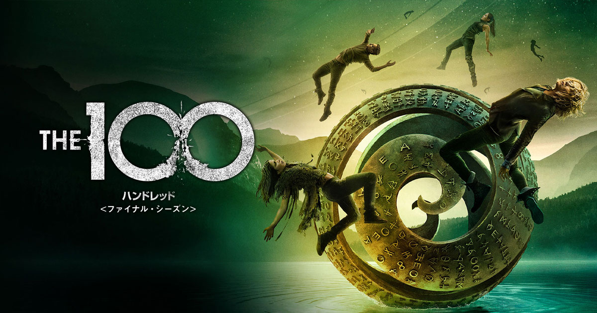 the100 final