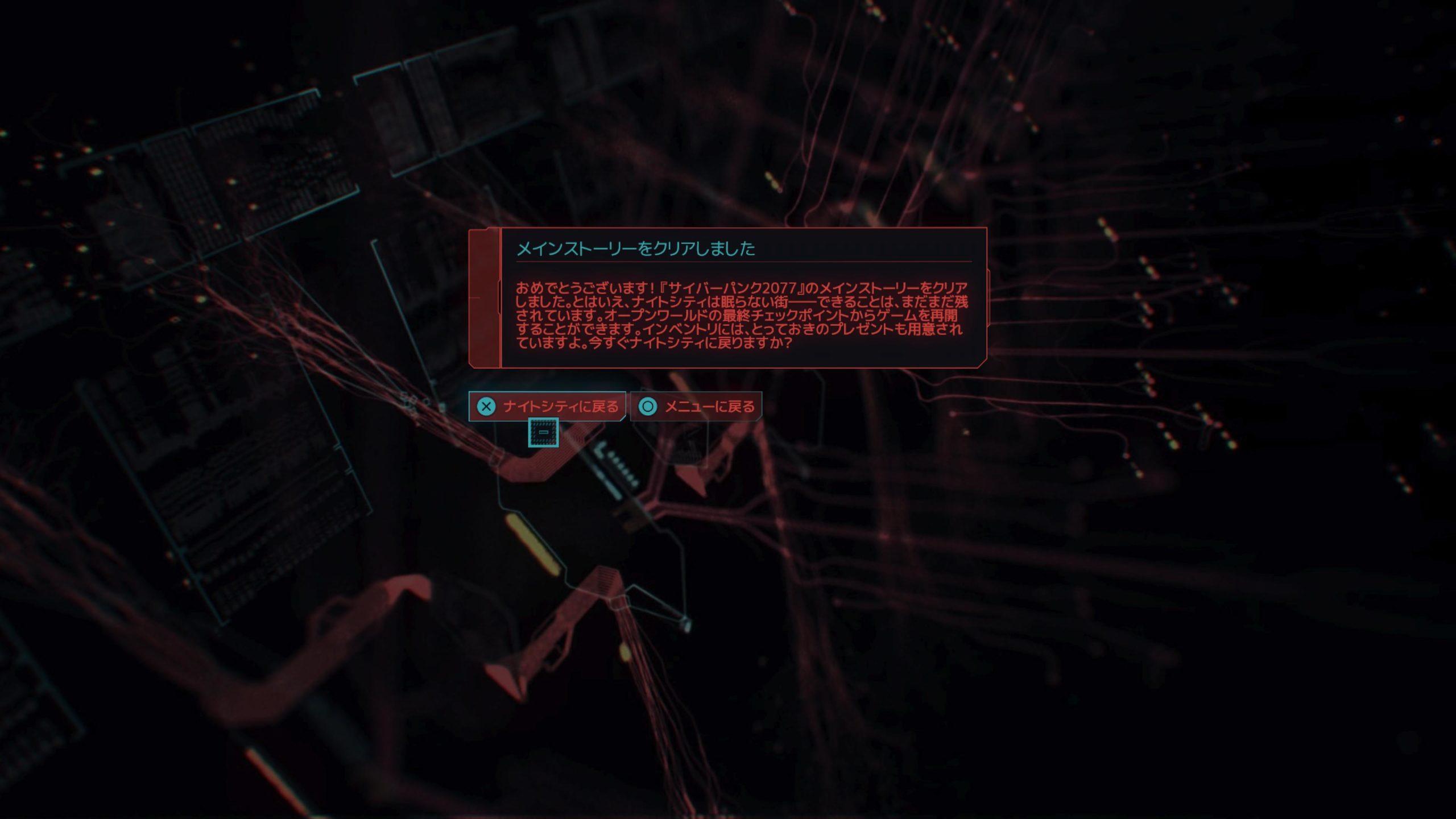 サイバーパンク エンディング 戻れない