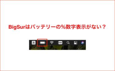 [図解] Maccbook Bigsurバッテリーの数字表示する設定方法を画像で説明