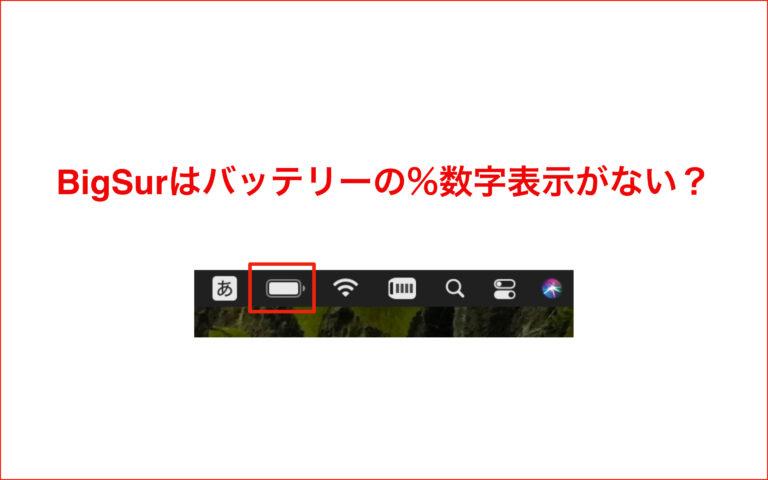 BigSurのバッテリー表示