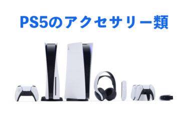 PS5のアクセサリーやおすすめツール・周辺機器を紹介します!