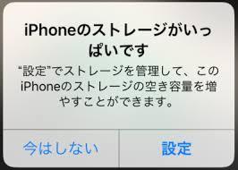 iphone-storage-non
