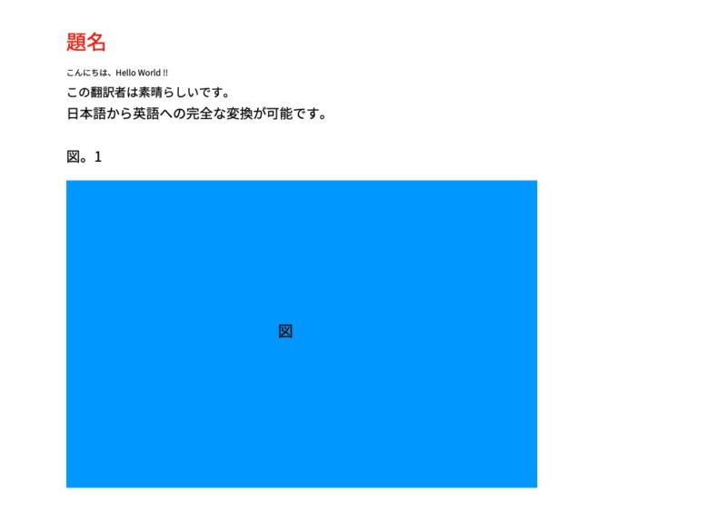 doctranslator japanese 日本語
