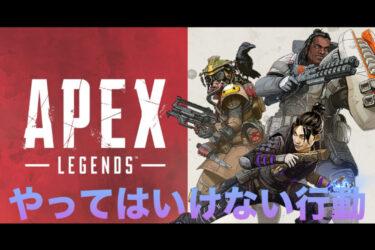 APEX やってはいけない 勝てない 勝ちたい