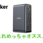 Anker USB C ドックステーション