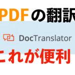 PDF翻訳 英語 日本語