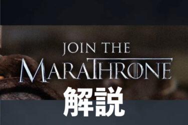 10周年ゲームオブスローンズ「MARAThrone」とは