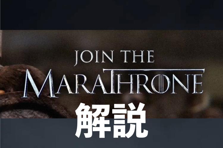 marathrones ゲームオブスローンズ