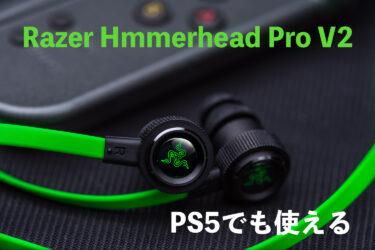 [レビュー]Razer Hammerhead Pro V2をPS5で使用してみた。