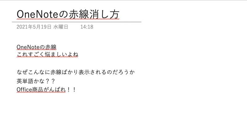 Onenote 赤線