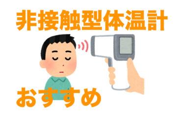 安くて高性能な非接触型体温計ならコレ!おすすめ製品の紹介