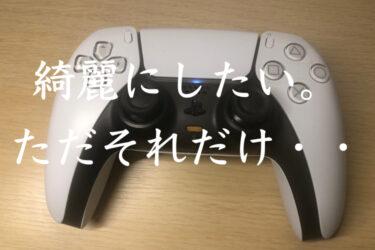 PS5 コントローラー 汚れる