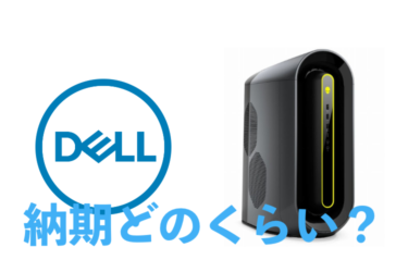 Dell PCの購入から納期までの奮闘日記 Alienware編
